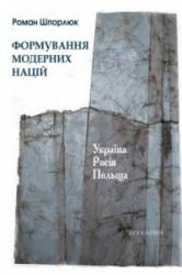 Формування модерних націй. Україна - Росія - Польща - фото обкладинки книги