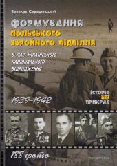Формування польського збройного підпілля в час українського національного відродження. 1939–1942 рр - фото обкладинки книги
