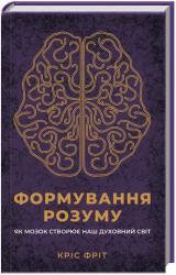 Формування розуму. Як мозок створює наш духовний світ - фото обкладинки книги