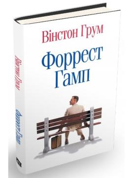Форрест Гамп - фото книги