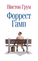 Форрест Гамп - фото обкладинки книги