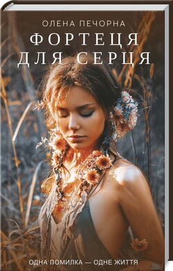 Фортеця для серця - фото книги