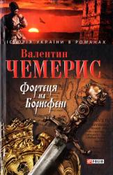 Фортеця на Борисфені - фото обкладинки книги