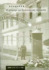 Фортеця на Волоському тракті - фото обкладинки книги