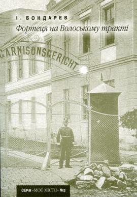 Фортеця на Волоському тракті - фото книги