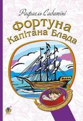 Фортуна капітана Блада - фото обкладинки книги