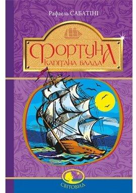 Фортуна капітана Блада - фото книги