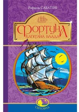 """Фортуна капітана Блада. Серія """"Світовид"""" - фото книги"""