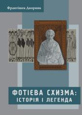 Фотієва схизма: історія і легенда - фото обкладинки книги