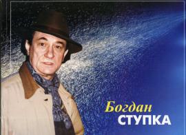 "Фотоальбом ""Богдан Ступка"" - фото книги"