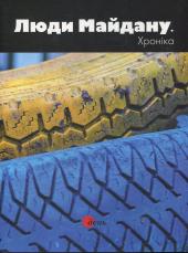 Фотоальбом. Люди Майдану. Хроніка - фото обкладинки книги