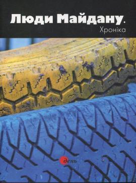 Фотоальбом. Люди Майдану. Хроніка - фото книги