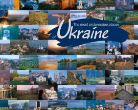 "Фотоальбом ""The most picturesque places of Ukraine"" Сергій Тарасов - фото книги"