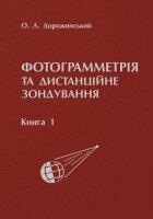 Фотограмметрія та дистанційне зондування. Книга 1 - фото обкладинки книги