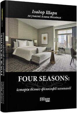 FOUR SEASONS: історія бізнес-філософії компанії - фото книги