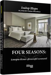 FOUR SEASONS. Історія бізнес-філософії компанії - фото обкладинки книги