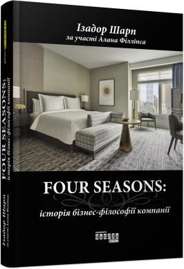 FOUR SEASONS. Історія бізнес-філософії компанії - фото книги