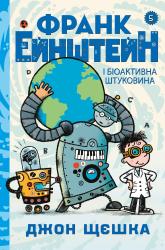 Франк Ейнштейн і біоактивна штуковина. Книга 5 - фото обкладинки книги