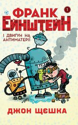 Франк Ейнштейн і двигун на антиматерії. Книга 1 - фото обкладинки книги
