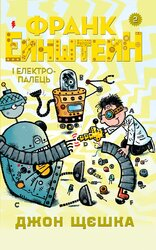 Франк Ейнштейн і електропалець. Книга 2 - фото обкладинки книги