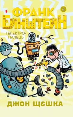 Франк Ейнштейн і електропалець. Книга 2 - фото книги