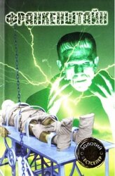 Франкенштайн - фото обкладинки книги