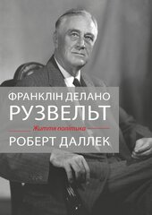 Франклін Делано Рузвельт. Життя політика - фото обкладинки книги