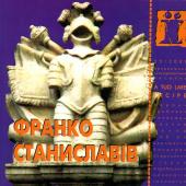 Франко Станиславів - фото обкладинки книги