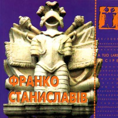 Книга Франко Станиславів