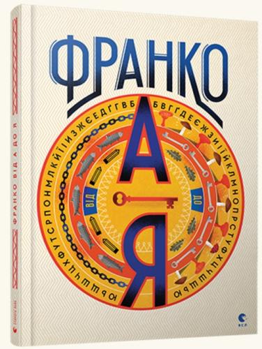 Книга Франко від А до Я