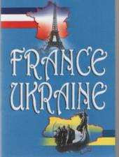 Франція  Україна - фото обкладинки книги