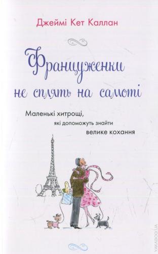 Книга Француженки не сплять на самоті