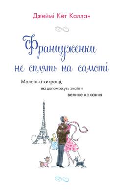 Француженки не сплять на самоті - фото книги
