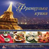 Французька кухня - фото обкладинки книги