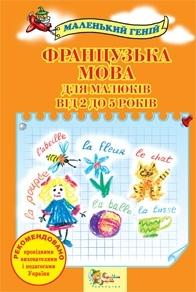 Французька мова для малюків від 2 до 5 років - фото книги
