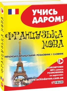 Французька мова. Українсько-французький розмовник і словник - фото книги