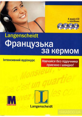 Французька мова за кермом. Інтенсивний аудіокурс (+ 4 CD-ROM) - фото обкладинки книги