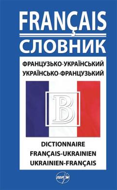 Французько-український, українсько-французький словник - фото книги