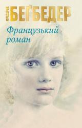 Французький роман - фото обкладинки книги