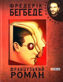 Французький роман - фото книги