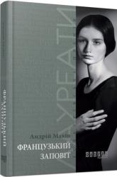 Французький заповіт - фото обкладинки книги