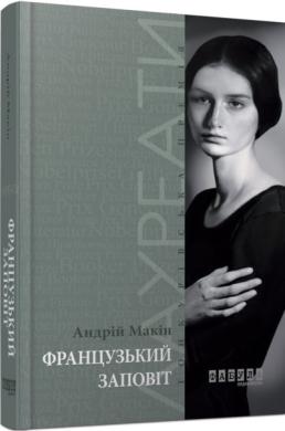 Французький заповіт - фото книги