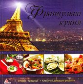 Французська кухня - фото обкладинки книги