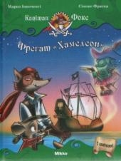 Фрегат «Хамелеон» - фото обкладинки книги