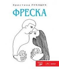 Книга Фреска