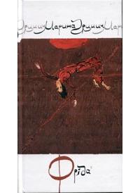Книга Фріда