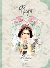 Фріда - фото обкладинки книги