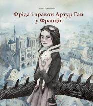 Книга Фріда і дракон Артур Гай у Франції