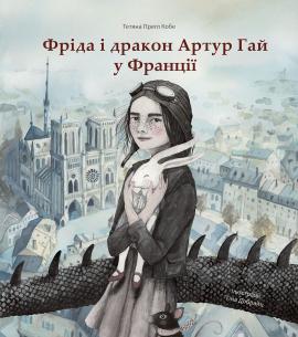 Фріда і дракон Артур Гай у Франції - фото книги