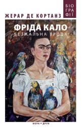 Фріда Кало. Безжальна врода - фото обкладинки книги